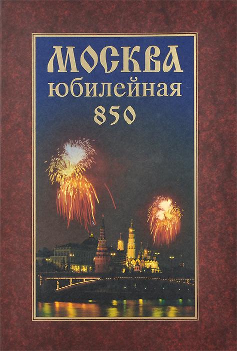 Москва юбилейная. Так это было