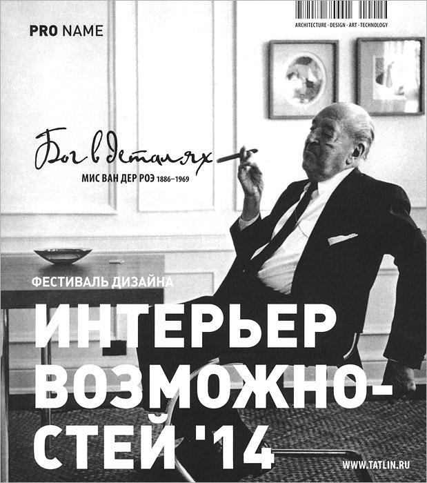 Pro Name, №1(14)29, 2014. Интерьер возможностей'14