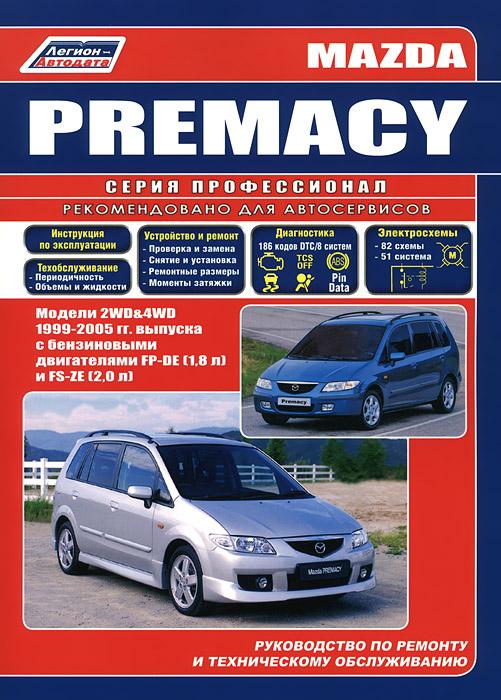 Mazda Premacy. Модели 1999-2005 гг. выпуска с бензиновыми двигателями FP-DE (1,8 л) и FS-ZE (2,0 л). Руководство по ремонту и техническому обслуживанию