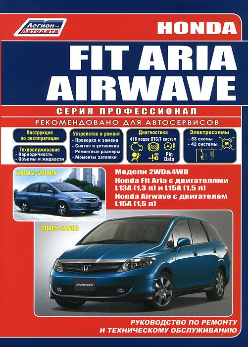 Honda Fit Aria, Airwave. Руководство по ремонту и техническому обслуживанию