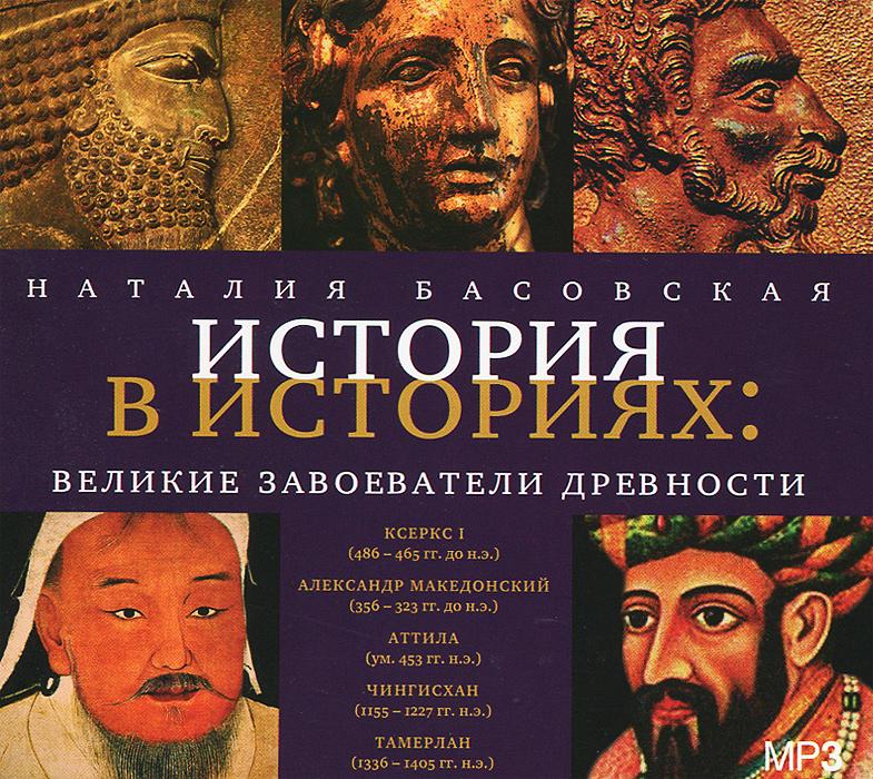 История в историях. Великие завоеватели древности (аудиокнига MP3)