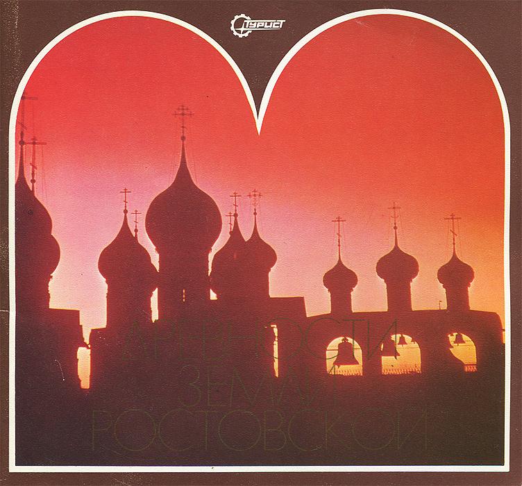 Древности земли ростовской