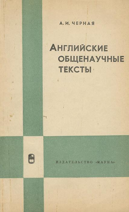 Английские общенаучные тексты. Учебное пособие