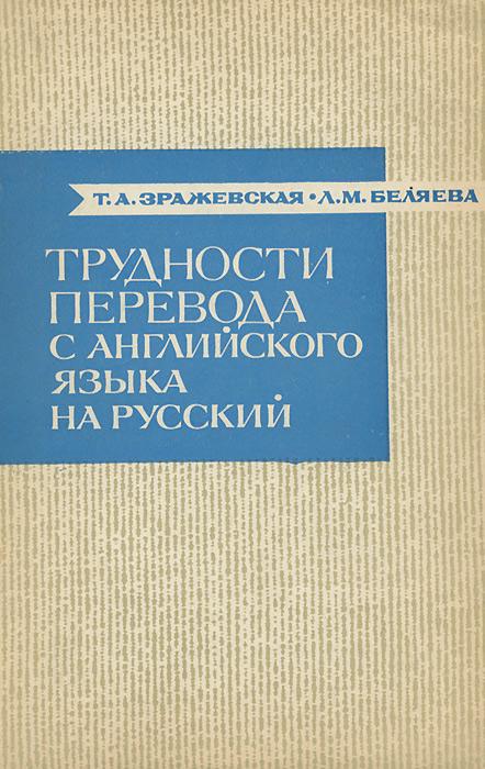 Трудности перевода с английского языка на русский