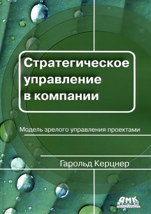 Стратегическое управление в компании. Модель зрелого управления проектами ( 978-5-94074-869-4, 978-0-47169-161-7 )