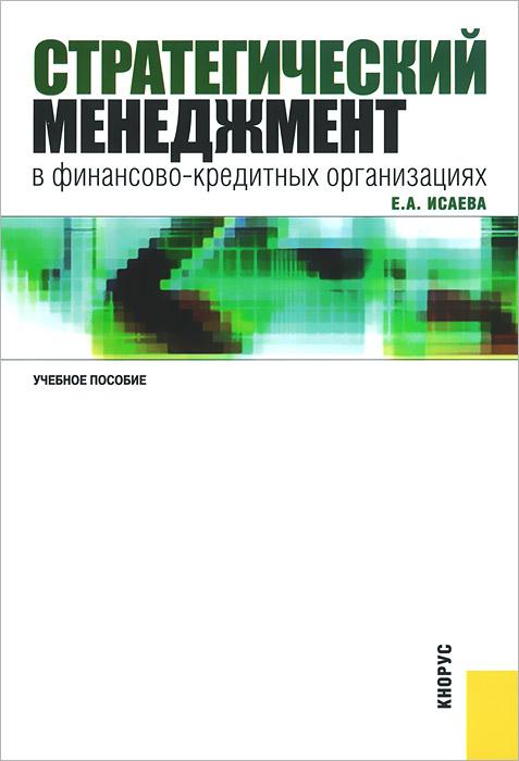 Стратегический менеджмент в финансово-кредитных организациях. Учебное пособие ( 978-5-406-00047-2 )