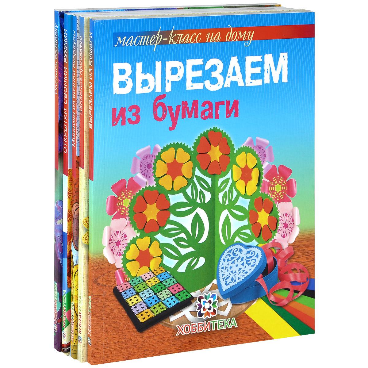 Весенний мастер-класс на дому (комплект из 5 книг)