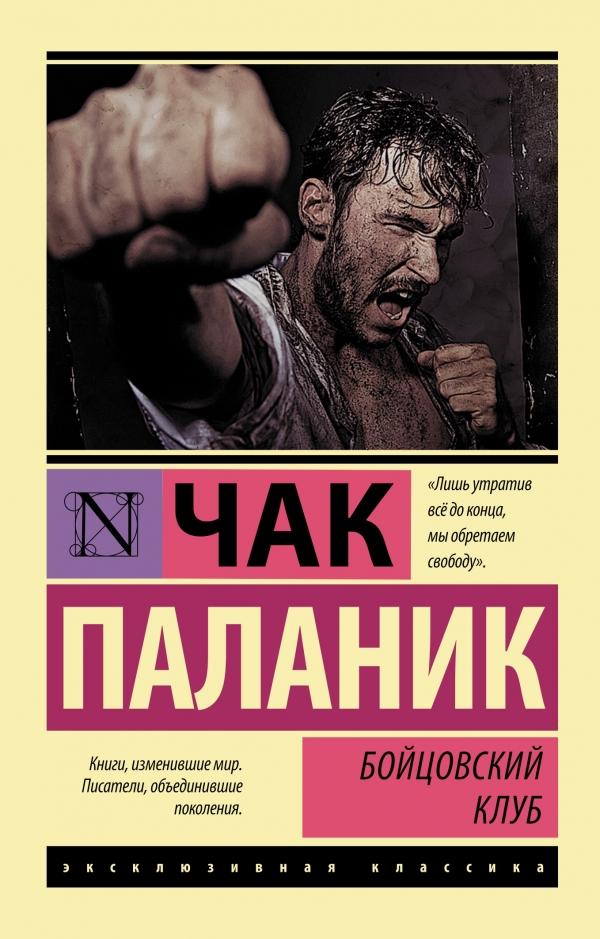 Книга Бойцовский клуб