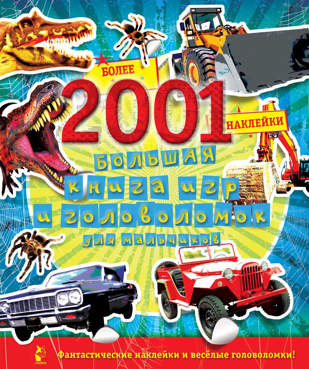 Большая книга игр и головоломок для мальчиков (+ наклейки)12296407Эта фантастическая книга с наклейками - настоящая находка для мальчиков! В ней юные изобретатели найдут более 2000 наклеек, веселых игр и головоломок. Они смогут дорисовать по точкам штурмовой истребитель, сделать из бумаги модели животных и автомобилей - словом, заняться самыми увлекательными на свете делами.
