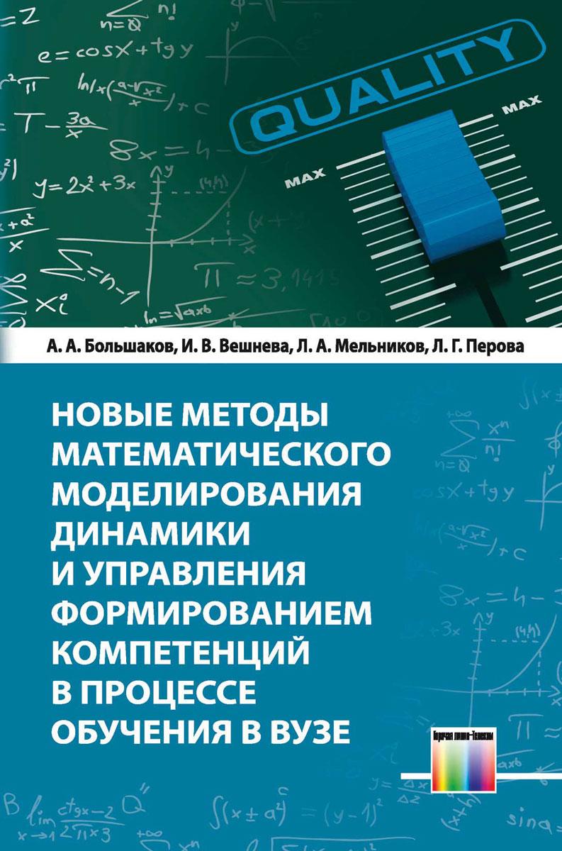 Новые методы математического моделирования динамики и управления формированием компетенций в процессе обучения в вузе