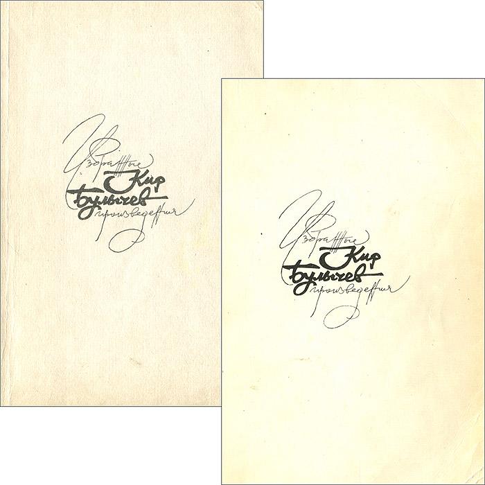 Кир Булычев. Избранные произведения. В 2 томах (комплект)