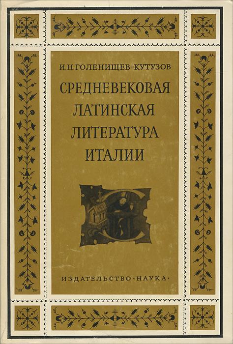 Средневековая латинская литература Италии