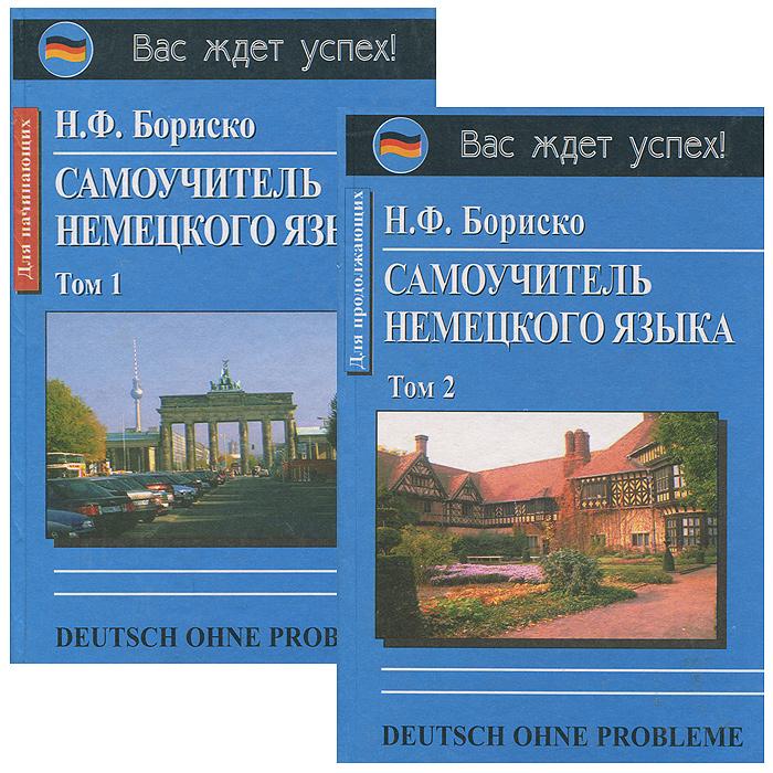 Deutsch ohne Probleme! Самоучитель немецкого языка. Том 1. Для начинающих. Том 2. Для продолжающих (комплект из 2 книг)