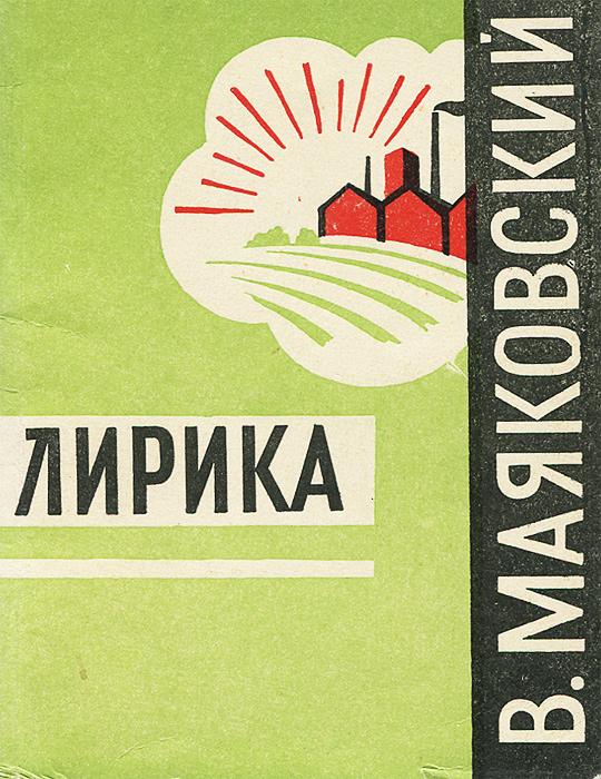 В. Маяковский. Лирика