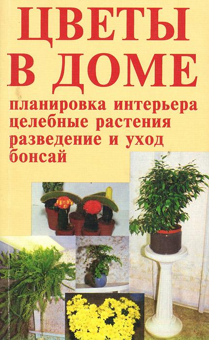 Цветы в доме - интерьер здоровья