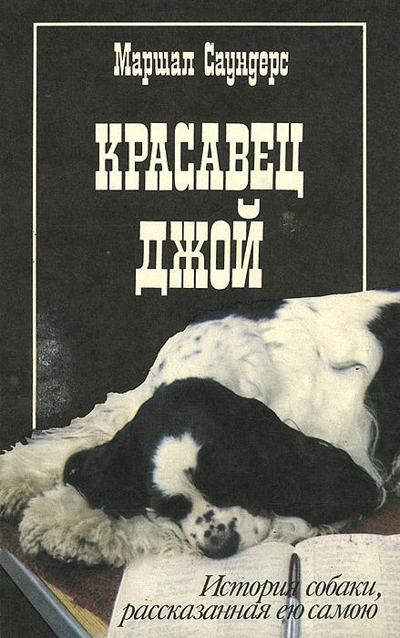 Красавец Джой. История собаки, рассказанная ею самой
