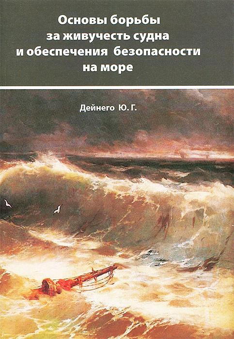 Основы борьбы за живучесть судна и обеспечения безопасности на море ( 978-5-030033-92-1 )