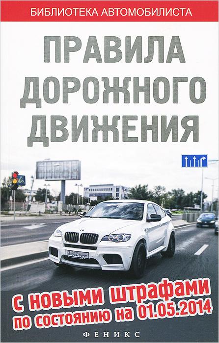 Правила дорожного движения с новыми штрафами по состоянию на 01.05.2014