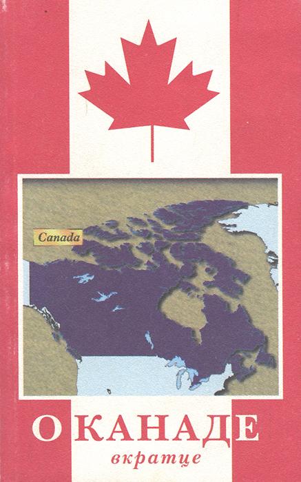 Ощепкова лингвострановедение культура англии канады