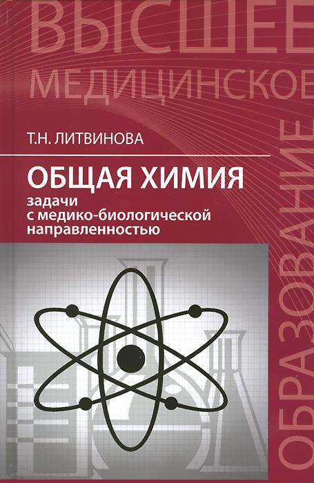 Общая химия. Задачи с медико-биологической направленностью ( 978-5-222-22839-5 )