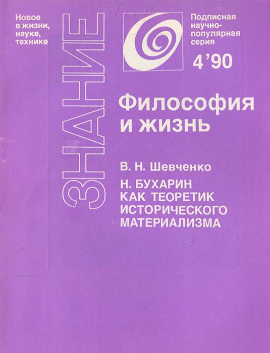 Н. Бухарин как теоретик исторического материализма