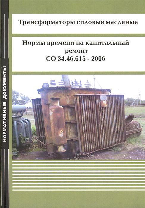 Трансформаторы силовые масляные. Нормы времени на капитальный ремонт. СО 34.46.615 - 2006