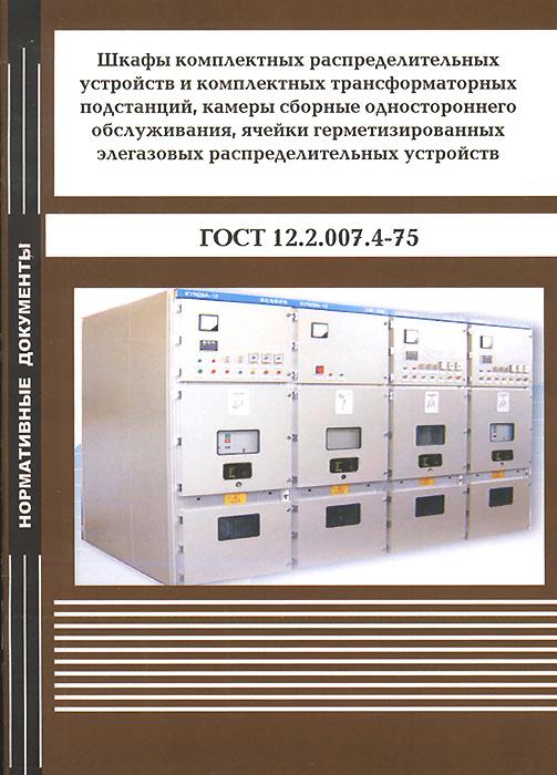 Шкафы комплектных распределительных устройств и комплектных трансформаторных подстанций, камеры сборные одностороннего обслуживания, ячейки герметизированных элегазовых распределительных устройств