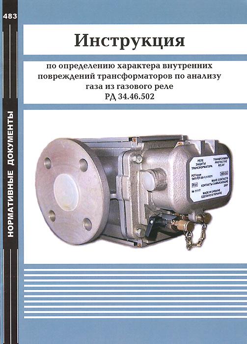 Инструкция по определению характера внутренних повреждений трансформаторов по анализу газа из газового реле. РД 34.46.502