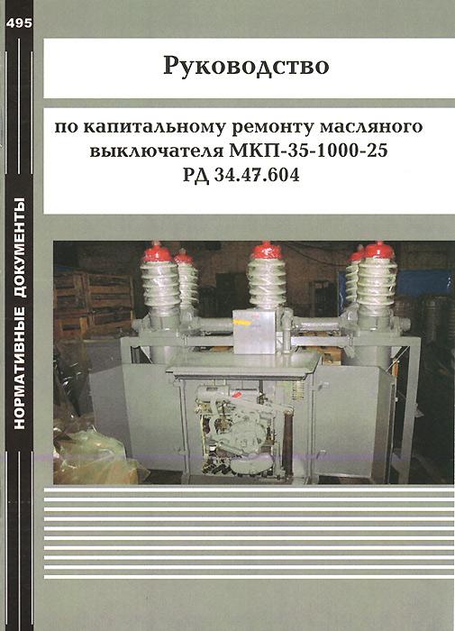 Руководство по капитальному ремонту масляного выключателя МКП-35-1000-25. РД 34.47.604