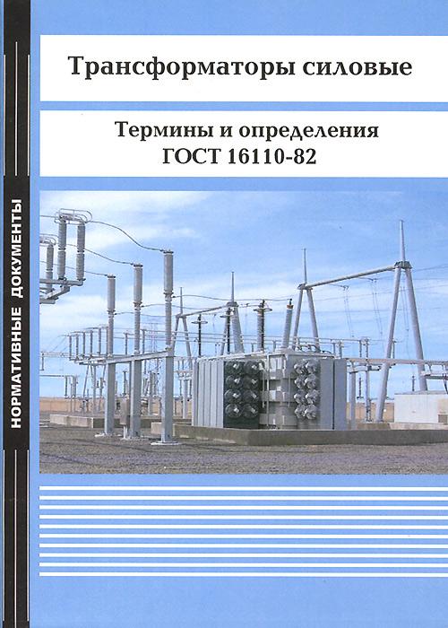 �������������� �������. ������� � �����������. ���� 16110-82