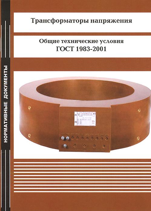 Трансформаторы напряжения. Общие технические условия. ГОСТ 1983-2001