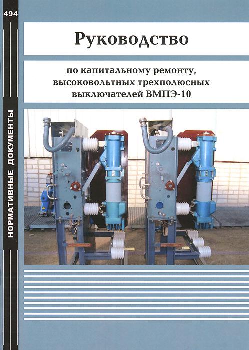 Руководство по капитальному ремонту, высоковольтных трехполюсных выключателей ВМПЭ-10