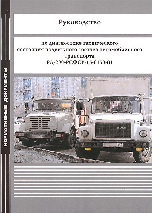 Руководство по диагностике технического состояния подвижного состава автомобильного транспорта РД-200-РСФСР-15-0150-81