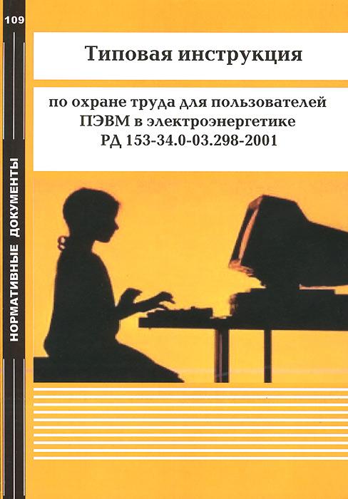 Типовая инструкция по охране труда для пользователей ПЭВМ в электроэнергетике. РД 153-34.0-03.298-2001