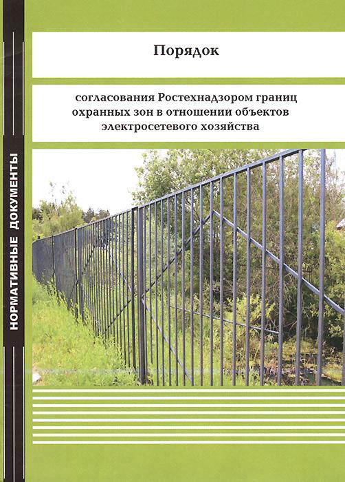Порядок согласования Ростехнадзором границ охранных зон в отношении объектов электросетевого хозяйства