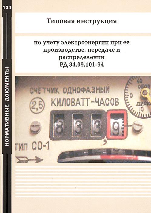 Типовая инструкция по учету электроэнергии при ее производстве, передаче и распределении. РД 34.09.101-94