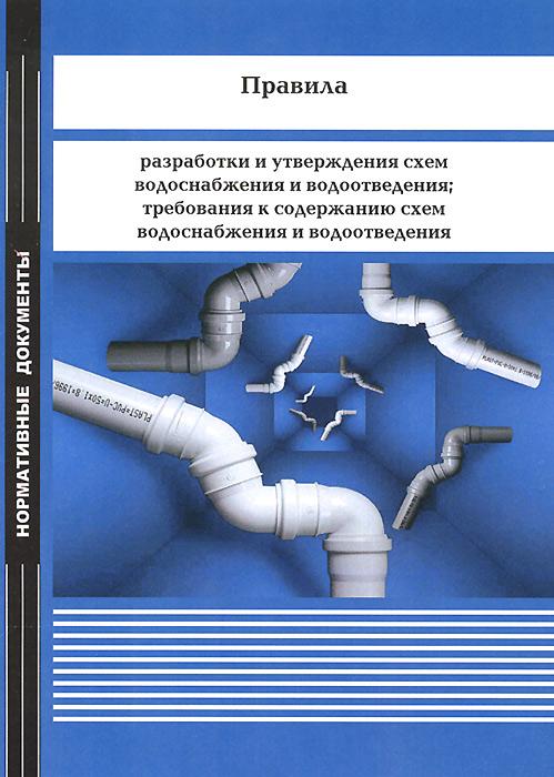 Правила разработки и утверждения схем водоснабжения и водоотведения; требования к содержанию схем водоснабжения и водоотведения