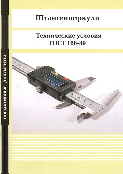 Штангенциркули. Технические условия. ГОСТ 166-89 ( 978-5-98908-278-Х )