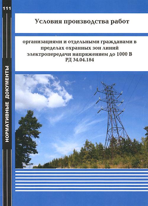 Условия производства работ организациями и отдельными гражданами в пределах охранных зон линий электропередачи напряжением до 1000 В. РД 34.04.184