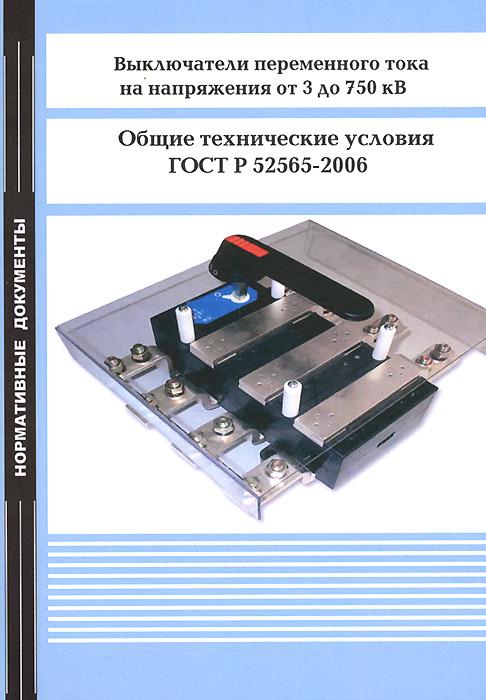 Выключатели переменного тока на напряжения от 3 до 750 кВ. Общие технические условия. ГОСТ Р 52565-2006