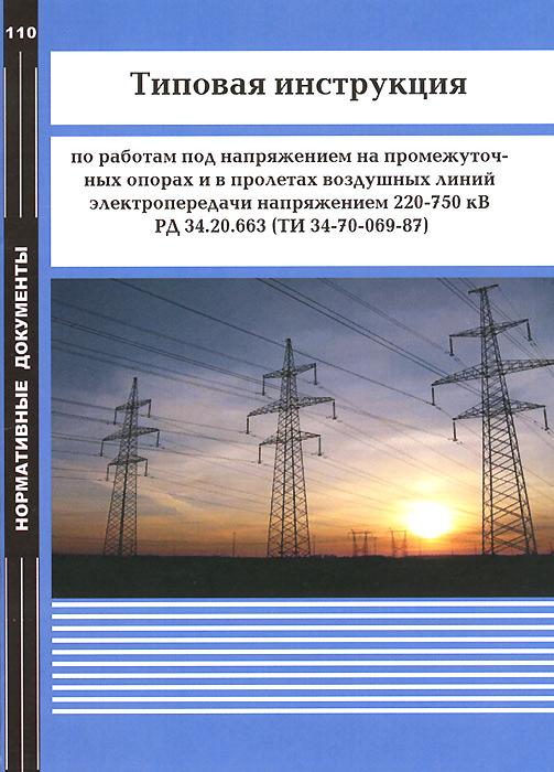 Типовая инструкция по работам под напряжением на промежуточных опорах и в пролетах воздушных линий электропередачи напряжением 220-750 кВ