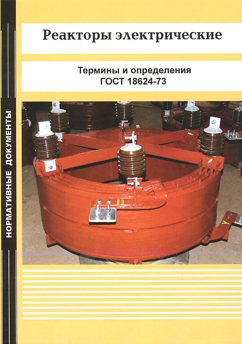 Реакторы электрические. Термины и определения. ГОСТ 18624-73