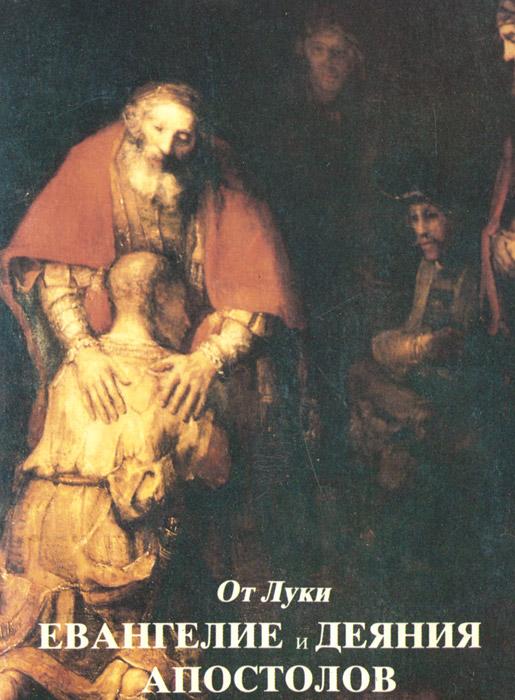 От Луки Евангелие и Деяния Апостолов