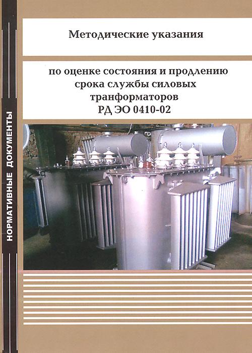 Методические указания по оценке состояния и продлению срока службы силовых транформаторов РД ЭО 0410-02 ( 978-5-904098-72-8 )
