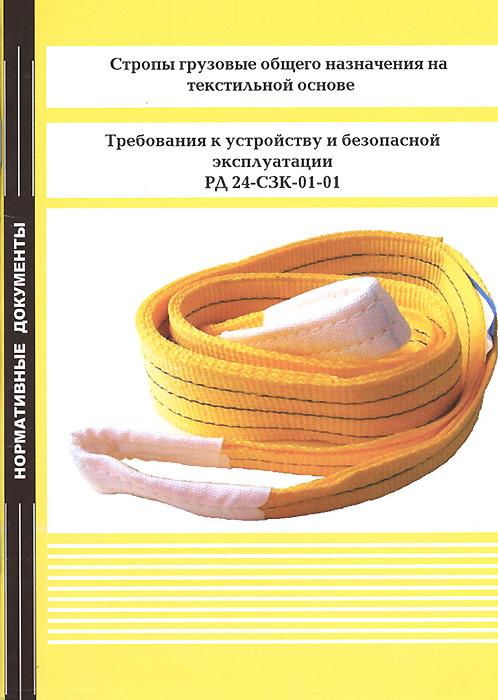 Стропы грузовые общего назначения на текстильной основе. Требования к устройству и безопасной эксплуатации