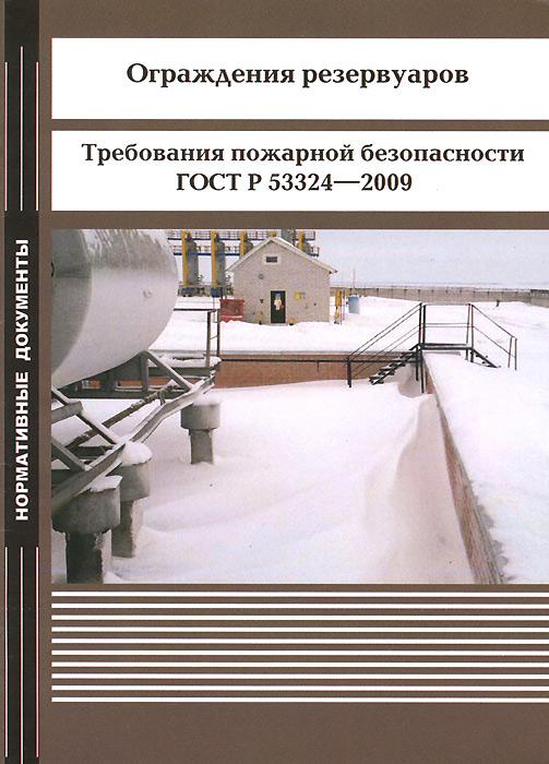 Ограждения резервуаров. Требования пожарной безопасности. ГОСТ Р 53324-2009