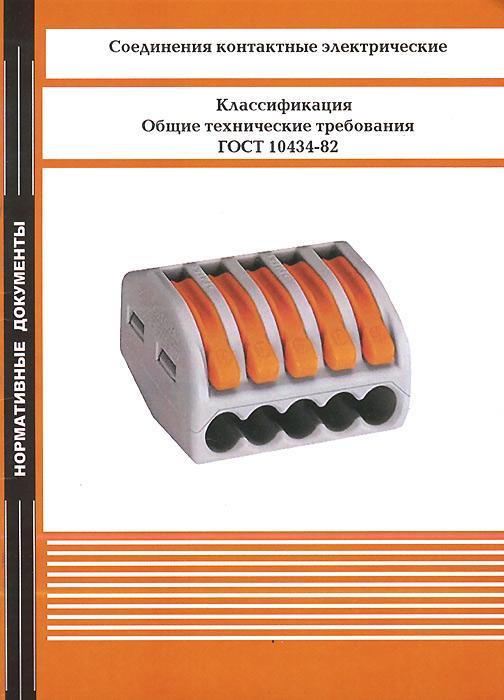Соединения контактные электрические Классификация. Общие технические требования. ГОСТ 10434-82