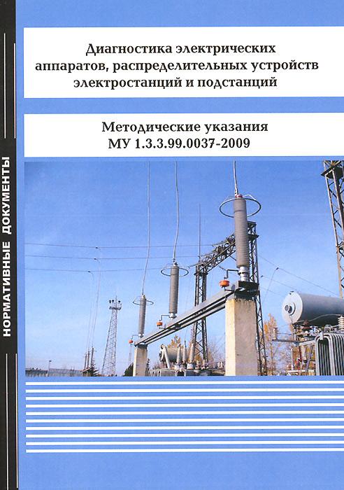 Диагностика электрических аппаратов, распределительных устройств электростанций и подстанций. Методичесике указания МУ 1.3.99.0037-2009