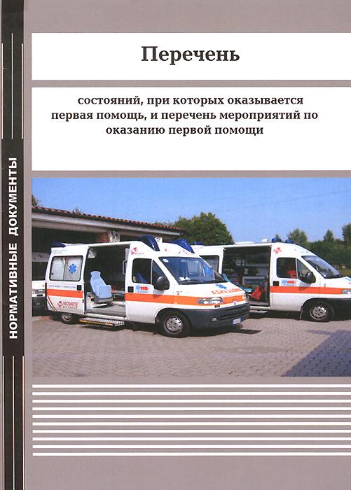 Перечень состояний, при которых оказывается первая помощь, и перечень мероприятий по оказанию первой помощи