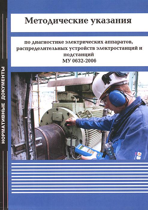 Методические указания по диагностике электрических аппаратов, распределительных устройств электростанций и подстанций. МУ 0632-2006